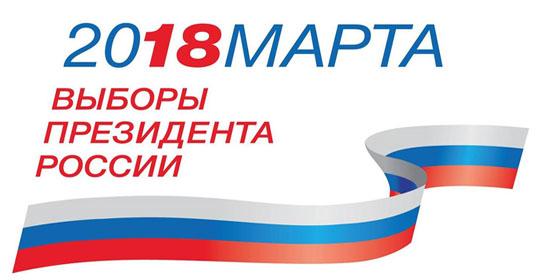 Президентские выборы 18 марта 2018