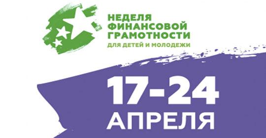 Всероссийская неделя финансовой грамотности для детей и молодёжи 2019